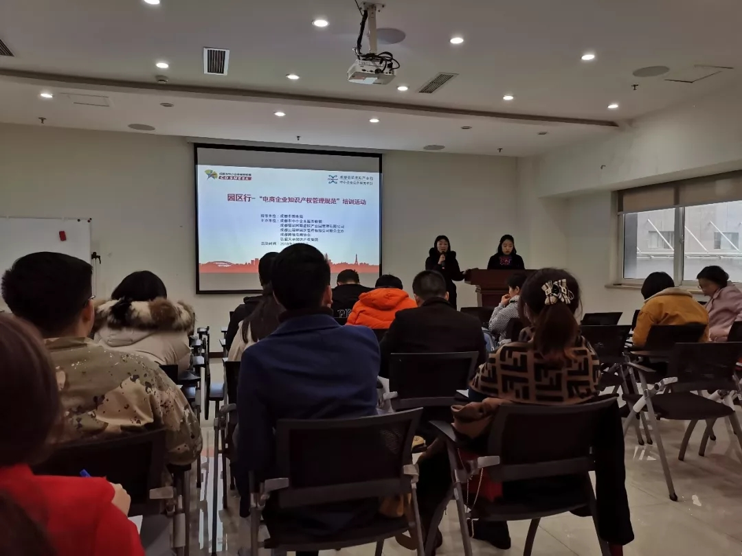 电商企业知识产权管理规范培训活动1