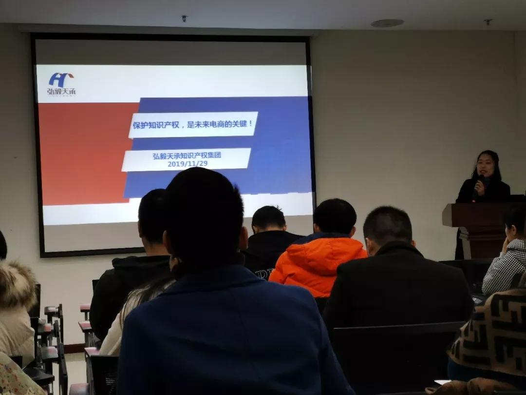 电商企业知识产权管理规范培训活动2