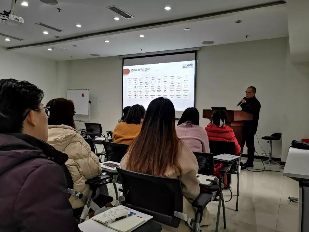 电商企业知识产权管理规范培训活动6